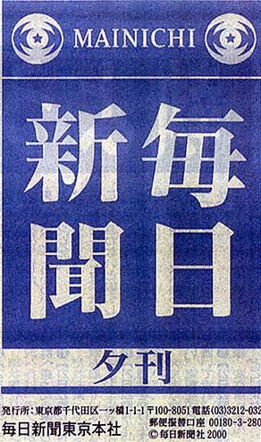 Newspaper Mainichi Shimbun - 毎日新聞 (Japan). Newspapers in Japan ...